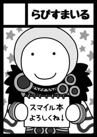 夏コミ申し込みました☆ - らぴさんのクホホ日記(・ω・)ver1.2