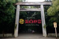 ぶらりふたり ~熱田神宮の旅~ - モンスケ'ず ふぉとぶろぐ