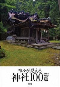 『神々が見える神社100選』 - Darjeeling Days