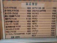 やきにく&鯵フライ1枚@洋食おがわ(西八王子) - よく飲むオバチャン☆本日のメニュー