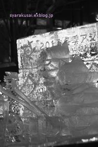 氷像2 - 写楽彩