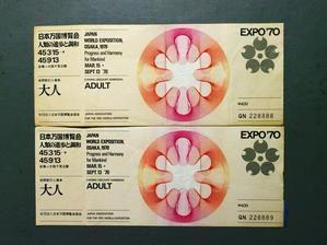 第45回.EXPO'70(大阪万博)の回顧 - 湯来の閑人.衛三のきまぐれ