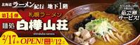 【北海道ラーメン紀行】第14弾2月17日「白樺山荘」(再)オープン! - eihoのブログ