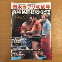 アントニオ猪木vsモハメド・アリ40周年記念特別号 - 湘南☆浪漫