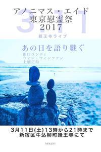 福島と水俣をつなぐ「福島県立博物館/はま・なか・あいづ文化連携プロジェクト」 - 田口ランディ Official Blog