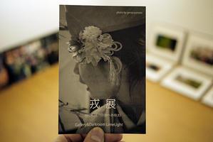 次回の展示は。 - Gallery&darkroom☆LimeLight☆業務日誌(仮)