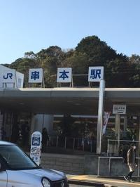 旅行 串本 - 好きなもの@大阪