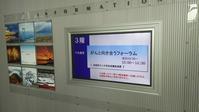 がんと向き合うフォーラム - 滋賀県議会議員 近江の人 木沢まさと  のブログ