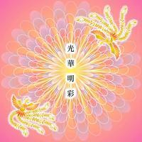 星の瞑想 - 暁玲華のスピリチュアルパワー