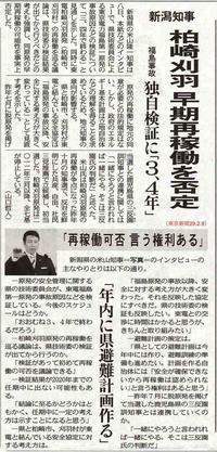 新潟知事 柏崎刈羽早期稼働を否定「再稼働可否言う権利ある」独自検証に「3,4年」/東京新聞 - 瀬戸の風