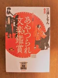 本を読んで文楽を知った気になる! - 本と尺八 遠藤頌豆の読書ブログ