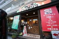 石窯ピザ フェデリコ - にゃお吉の高知競馬☆応援写真日記+α(高知の美味しいお店)