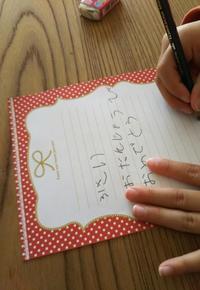 はじめてのお手紙♪ - henda まいらいふ♪