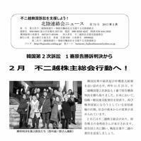 連絡会ニュース73号発行(2017年2月号) - 第二次不二越強制連行・強制労働訴訟を支援する北陸連絡会