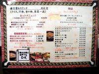 人が違えば味も違う〔ファンファン/中国料理/各線新大阪〕 - 食マニア Yの書斎 ※稀に音マニア Yの書斎