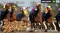 厩舎、騎手、そして馬が初G1勝利を目指す、フェブラリーS - 【本音トーク】パート2(ご近所の旧跡めぐりなど)