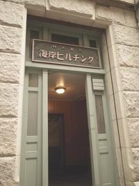 レトロ神戸でTEA TEASTING  - ぶらり休暇
