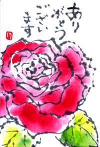 ありがとうの絵手紙 39-薔薇 ♪♪ - NONKOの絵手紙便り
