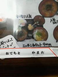 伊勢月参りチャレンジ・二回目 - 大熊猫電脳日記帳②