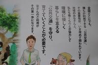 藤田八束の鉄道写真@熊本の復興と熊本電気鉄道、路面電車・・・くまモンが元気な姿を披露 - 藤田八束の日記