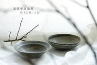 清岡幸道陶展 2017.3.18 - 3.25 - sizuku