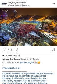 ルーマニアデモについて シェアのみ - ルーマニアへ行こう! Let's go to Romania !