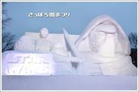 さっぽろ雪まつり - メタのマクロ視点な奇跡なんて白熊の為