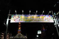 ミュンヘン クリスマス市 in Sapporo - 気まぐれなるつぶやき