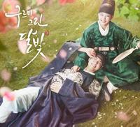 韓国ドラマ「雲が描いた月明り」OSTその1-안갯길(霧の道)-벤(Ben、ベン) - モンタンKOREA♪♪