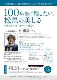 【お知らせ】松島の暮らしと観光に関するシンポジウム開催 - 風景ノート。