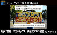 祖国に帰れはヘイトスピーチ、日本死ねはいいっておかしいだろ - ねぇ知ってたぁ?