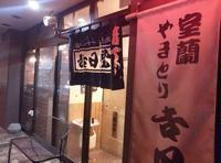 室蘭やきとり 吉田屋/江別市 - 貧乏なりに食べ歩く