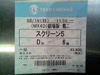 劇場版艦これMX4D版を見てきました。ネタバレ注意!! - 兎と亀マスクブログ