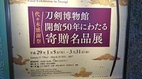代々木の刀剣博物館 - 言 壺。