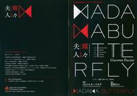 「蝶々夫人」東京公演 2/18 - Monochrome Passage