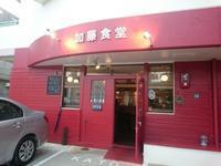 加藤食堂で、フォンダンショコラ♪ - 新 LANILANIな日々