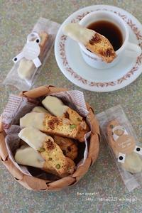 ホワイトチョコビスコッティ - Bon appetit!