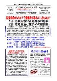 【お知らせ】原発事故から6年 今避難者は何を求めているか?(2月26日午後2時~ 京都市呉竹文化センター会議室) - うつくしま☆ふくしまin京都-避難者と支援者のネットワーク