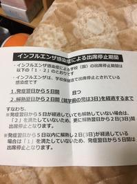 インフルエンザ - 榊原精密