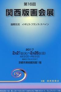 版画展 京都市美術館別館 - 石のコトバ