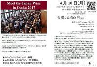 4月10日(月) Meet the Japan Wine in Osaka 2017(日本ワイン メーカーズ・パーティー@大阪)開催します! - WineShop FUJIMARU