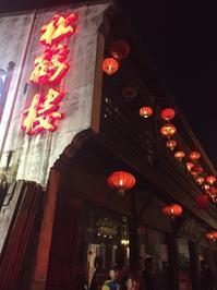 上海・蘇州レポ⑦ 蘇州名物を味わう@山塘街・松鶴楼 - Precious Time