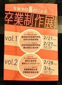 日本大学芸術学部写真学科卒業制作選抜展 から - 一意専心のシャッターを!