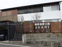 珈琲焙煎工房 AKARI - my story***