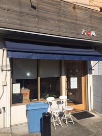 伊勢外宮参拝時のお楽しみ。吉風② - ブラボーHIROの食べ歩きロード ~美味しいお店を求めて~