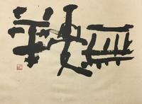 ウと、ヒ、ヒ(^_^;      「華」 - 筆文字・商業書道・今日の一文字・書画作品<札幌描き屋工山>