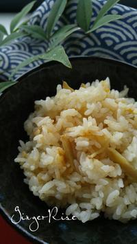体が温まる「しょうがごはん」 - 料理研究家ブログ行長万里  日本全国 美味しい話