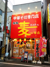 御麺 麦(バク) - プリンセスシンデレラ
