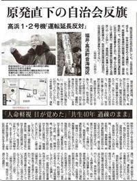 原発直下の自治会反旗 高浜1・2号機「運転反対」/こちら特報部 東京新聞 - 瀬戸の風