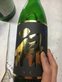 「祿」などレッテル張り - 日本酒biyori